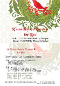 2014 X'mas Specail Concert for You